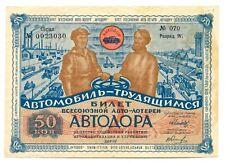Russia USSR AVTODOR All-Union Motor Car 2nd Lottery Ticket 50 Kopeks 1930 VF T2