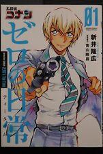 JAPAN Takahiro Arai,Gosho Aoyama manga: Detective Conan Zero's Tea Time vol.1