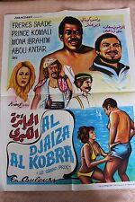 Al Ghoseini ( Samir ) Al Djaiza al Kobra, Le grand prix affiche de cinéma pliée