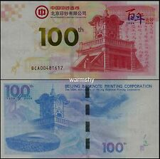 2008 China Beijing Test Banknote Printing Corporation 100th Anniversary UNC