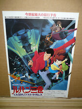 LUPIN THE THIRD - FAREWELL TO NOSTRADAMUS, orig D/S Japanese flyer (ANIME)