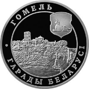 Belarus 2006, GOMEL. Belarusian city, 20 rubles, 1oz Silver