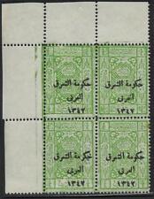 JORDAN 1924 1/4pi CORNER BLOCK SG 126 126d WITH JAKRAMAT ERROR POS 7 & L OMITTED