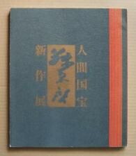 FUJIWARA Kei, Ceramics Exhibition, Bizen, Exhibition Catalogue / 1981