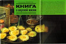 A.Levintov A book about the delicious Life Книга о вкусной жизни in Russian