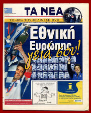 #31456 Greece champion of Europe [soccer]. TA NEA  5.7.2004