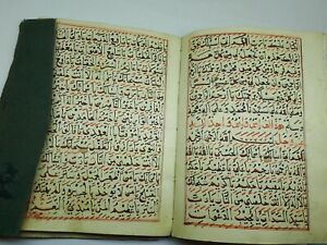 DATED 1133 ANTIQUE VINTAGE HANDWRITTEN ISLAMIC MANUSCRIPT QURAN KORAN BOOK