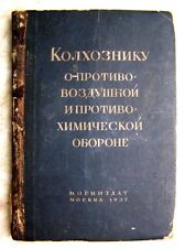 Bomb and Chemical weapon Defense Manual for farmer Osoaviakhim Book Russian 1937