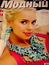 BEAD BEADING BEADED BEADWORK russian magazine book 1/09