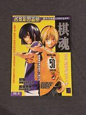 Hikaru No Go comin&ani 28.8 new japanese anime