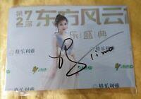 hand signed 馮提莫 Feng Timo autographed photo 5*7 autographs Original 冯提莫 亲笔签名照片