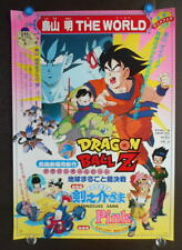 Dragon Ball Z:Tree of Might : 1990 TOEI 3 JOINT MOVIE POSTER[KENNOSUKE SAMA+Pink