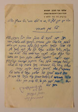 Letter signed by 4 Rabbis,Shalom Tzvi Hacohen Shapira,Yosef Liss.Reuven Ginzburg