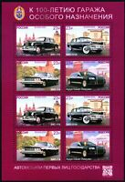 Russia-2020. Cars of the first persons of the state. Mini-Sheet