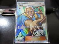 Pokemon card SM8b 154/150 Fisherman SR Ultra Shiny Japanese