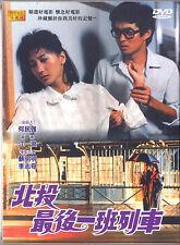 Last Train to Bei Tou (北投最後一班列車/ Taiwan 1986) DVD TAIWAN ENGLISH SUBS!