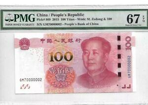 2015 CHINA 100 YUAN PMG67 EPQ Low No. 2 <P-909> SUPERB GEM UNC 土豪金