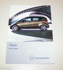 Краткое описание / Kurzanleitung Mercedes Мерседес A-Класс - Выпуск 2010!