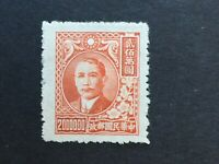 China 1948 Stamp  $ 2 Million Stamp Mint with Margin 2000000 Dollars. 貳佰萬圓