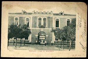 BULGARIE   PHILIPPOPLE    1902    (3)
