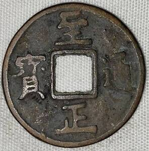 Chinese Ancient Bronze Copper Coin diameter:39mm thickness:2.1mm