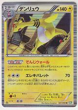 Pokemon Card BW Dragon Blast Ampharos 021/050 R BW5 1st Japanese