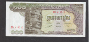 100 RIELS UNC-AUNC  BANKNOTE FROM CAMBODIA 1972 PICK-8