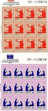 REPUBLIC OF CHINA  SCOTT#2911/14   LOT OF TWELVE  SETS  MINT NH  AS SHOWN