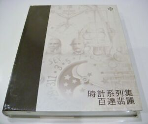 Brand New PATEK PHILIPPE Collection Book in Chinese language