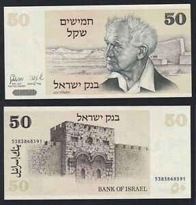Israele 50 sheqalim 1978 FDS/UNC  C-05
