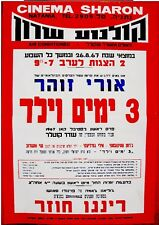 1967 Original ISRAEL FILM POSTER Movie URI ZOHAR Hebrew 3 DAYS And CHILD Jewish