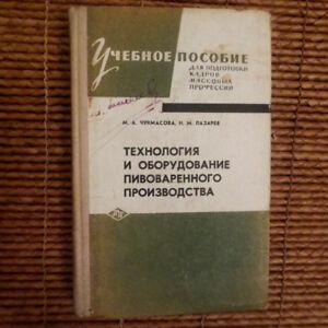 1968 Технология и Оборудование Пивоваренного...; BEER Brewing Production RUSSIAN