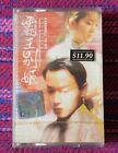 Leslie Cheung ( 張國榮 ) ~ 霸王別姬 ( Malaysia Press ) Cassette