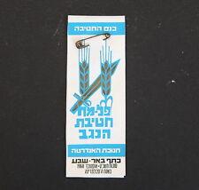 Idf Israeli Army Negev Brigade Palmach Reunion Badge 1968 Dani Karavan