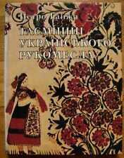 Ukrainian Folk Art Painting Pysanka Leather Metal Embroidery Weaving  Carpet