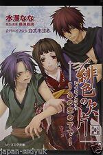 Hiiro no Kakera Ano Sora no Shita de novel Nana Mizusawa Yone Kazuki 2011 NEW