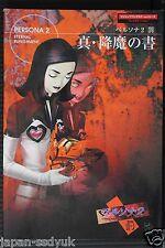 "JAPAN Persona 2: Eternal Punishment ""Shin Kouma no Sho"""