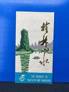 Stamp PRC China 1980 T53 Landscapes Of Guilin Stamps Folder