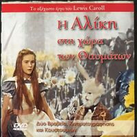 ALICE'S ADVENTURES IN WONDERLAND Fiona Fullerton Michael Crawford R2 DVD