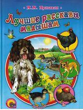Лучшие рассказы малышам  М.М. Пришвин  The best stories for kids (Russian)