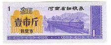 CHINA, 1980: 100 PIECE UNCIRCULATED BUNDLE 1 UNIT RICE COUPONS