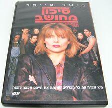 DANGEROUS MINDS Hebrew COVER Rare ISRAEL 1995 Movie DVD Michelle Pfeiffer