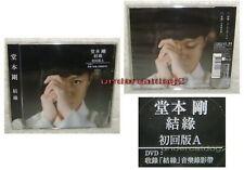 Japan Domoto Tsuyoshi Eni wo Yuite Taiwan CD+DVD Ver.A