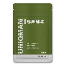 UNIQMAN Hovenia Japanese Raisin Tree 30 Capsule/packets⭐應酬酵素膠囊