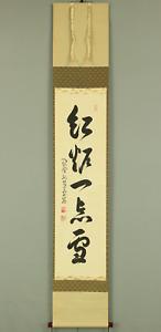 小堀卓厳 KOBORI TAKUGEN DAITOKU-JI Japanese Zen hanging Scroll 紅炉一点雪 Box I583