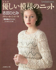 Beautiful Couture KNIT 19 2014 by Hitomi Shida - Japanese Craft Book