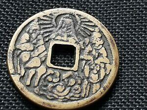 JAPANESE E-SEN COIN   ASAMA SEN  1 PIECE