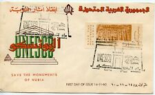 FDC / PREMIER JOUR / POST DAY / EGYPT / EGYPTE / SIVE THE MONUMENTS OF NUBLIA