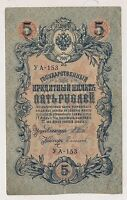 RARE!!  RUSSIA  CIVIL WAR BANKNOTE 5 ROUBLES 1919 PERFORATION GBSO ГБСО P-S157
