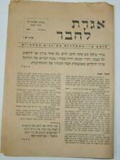 Jewish Judaica israel israeli Zionism WZO newspaper letter for members 1948